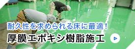 耐久性を求められる床に最適!厚膜エポキシ樹脂施工