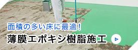 面積の多い床に最適!薄膜エポキシ樹脂施工