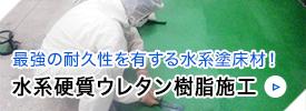 最強の耐久性を有する水系塗床材!水系硬質ウレタン樹脂施工